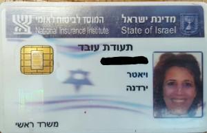 """הכרטיס הראשון שלי - """"עובדת מדינה"""""""